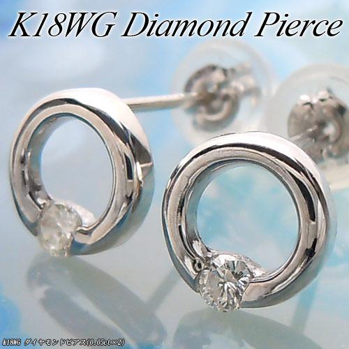 ホワイトゴールド (K18WG) ダイヤモンド ピアス(0.05ct×2/シンプル/輪/リング)【宝石 ジュエリー】【プレゼント】*