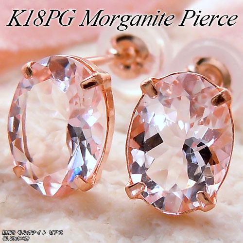 ピンクゴールド (K18PG) モルガナイト ピアス(0.9ct×2/オーバル/シンプル)【宝石 ジュエリー】【プレゼント】*