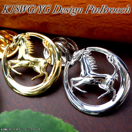 【ポイント10倍】ホワイト/イエローゴールド (K18WG/YG) デザイン ピンブローチ(馬/ホース/競馬/バッジ)【宝石 ジュエリー】【プレゼント】【刻印無料】*