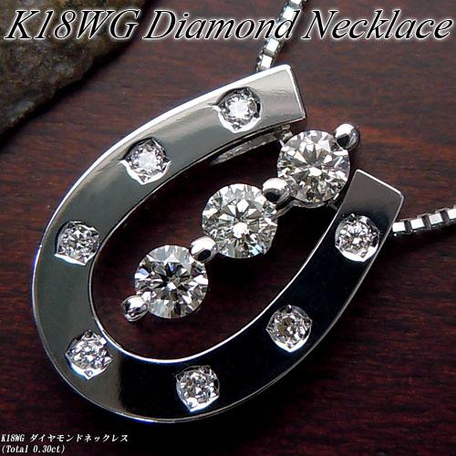 【上質ジュエリー】ホワイトゴールド (K18WG) ダイヤモンド ネックレス(Total 0.30ct/3WAY/馬蹄/3ストーン/トリロジー)【ハイクラス】【宝石 ジュエリー】【プレゼント】【刻印無料】*