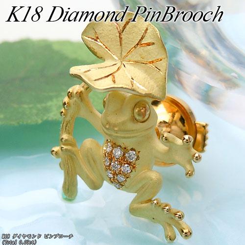 【上質ジュエリー】[スピード配]イエローゴールド (K18) ダイヤモンド ピンブローチ(Total 0.05ct/カエル/蛙/艶消し)【新作】【宝石 ジュエリー】【プレゼント】【刻印無料】*【夏色】