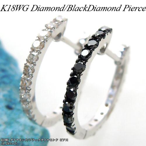 ホワイトゴールド (K18WG) ダイヤモンド/ブラックダイヤモンド ピアス(0.25ct×2/フープピアス/中折れ式)【宝石 ジュエリー】【プレゼント】*