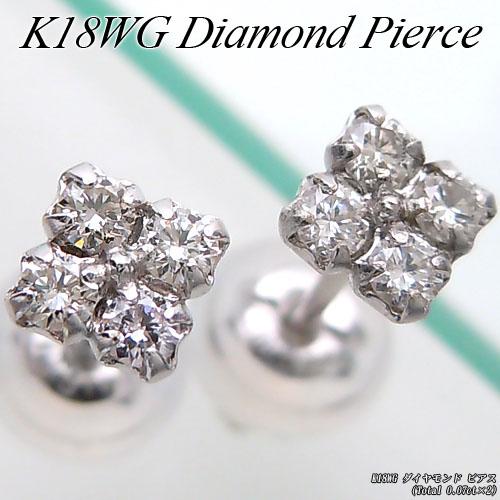 【上質ジュエリー】ホワイトゴールド (K18WG) ダイヤモンド ピアス(Total 0.07ct×2/4石/お花/フラワー/4月誕生石)【宝石 ジュエリー】【プレゼント】*