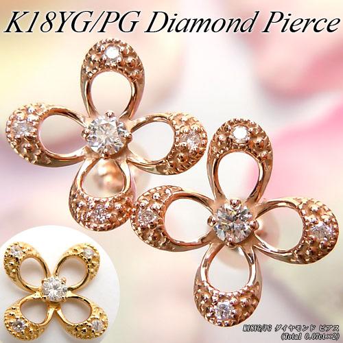 イエロー/ピンクゴールド (K18YG/K18PG) ダイヤモンド ピアス(0.07ct×2/フラワー/お花)【宝石 ジュエリー】【プレゼント】*