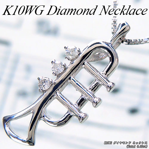 【あす楽】ホワイトゴールド (K10WG) ダイヤモンド ネックレス(Total 0.02ct/トランペット/音楽シリーズ)【宝石 ジュエリー】【プレゼント】【刻印無料】*