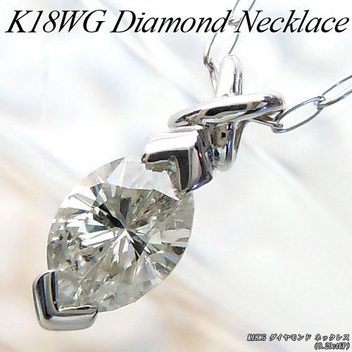 【あす楽】ホワイトゴールド (K18WG) ダイヤモンド ネックレス(0.20ctUP/マーキス/スタイリッシュ/シンプル)【宝石 ジュエリー】【プレゼント】【刻印無料】*