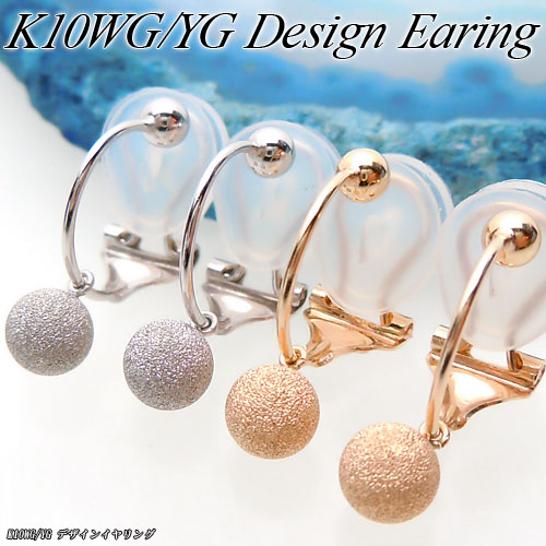 【上質ジュエリー】ホワイト/イエローゴールド (K10WG/YG) デザイン イヤリング(ボール/クリップ式)【宝石 ジュエリー】【プレゼント】*【夏色】