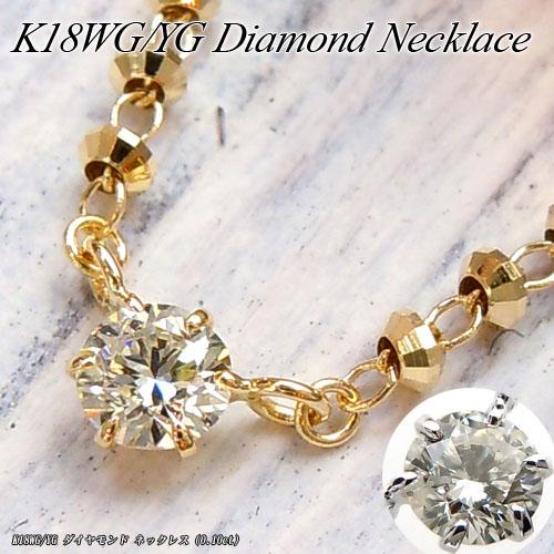 ホワイト/イエローゴールド (K18WG/YG) ダイヤモンド ネックレス(0.10ct/シンプル/キラキラ)【宝石 ジュエリー】【プレゼント】【刻印無料】*