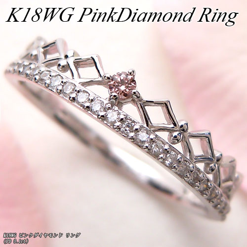 【上質ジュエリー】[スピード配]ホワイトゴールド (K18WG) ピンクダイヤモンド リング(D Total 0.1ct/ティアラ/天然/ストッパー)【宝石 ジュエリー】【プレゼント】【刻印無料】*