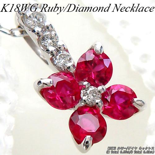 【上質ジュエリー】ホワイトゴールド (K18WG) ルビー/ダイヤ ネックレス(R Total 0.37ct/ダイヤモンド/7月誕生石/フラワー/花)【宝石 ジュエリー】【プレゼント】【刻印無料】*