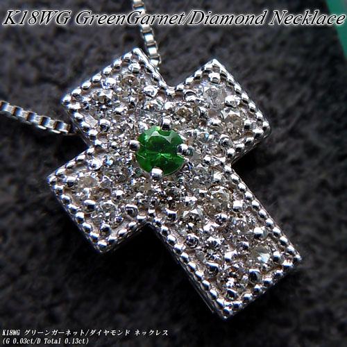 【上質ジュエリー】ホワイトゴールド (K18WG) グリーンガーネット/ダイヤ ネックレス(G 0.13ct/D Total 0.13ct/クロス/1月誕生石)【宝石 ジュエリー】【プレゼント】【刻印無料】*