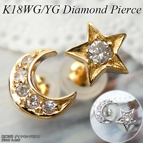 【上質ジュエリー】ホワイト/イエローゴールド (K18WG/YG) ダイヤモンド ピアス(Total 0.1ct/星/月/スター/ムーン)【新作】【宝石 ジュエリー】【プレゼント】*【夏色】