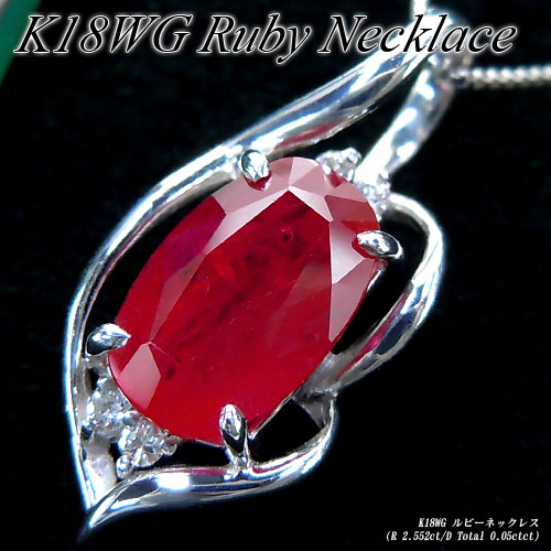 【上質ジュエリー】[スピード配]ホワイトゴールド (K18WG) ルビー ネックレス(R 2.552ct/D Total0.05ct/7月誕生石)【ハイクラス】【宝石 ジュエリー】【プレゼント】【刻印無料】*
