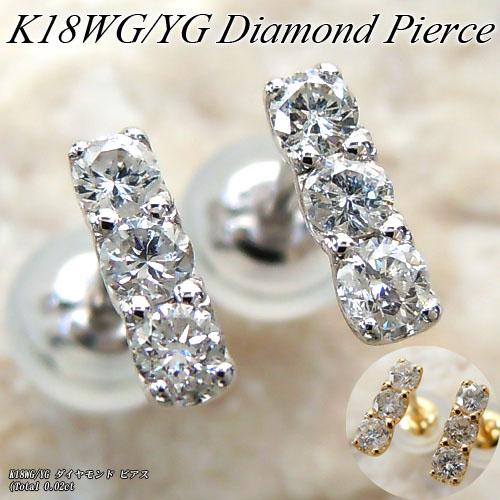 【上質ジュエリー】ホワイト/イエローゴールド (K18WG/YG) ダイヤモンド ピアス(Total 0.2ct/スリーストーン/トリロジー/ライン)【新作】【宝石 ジュエリー】【プレゼント】*