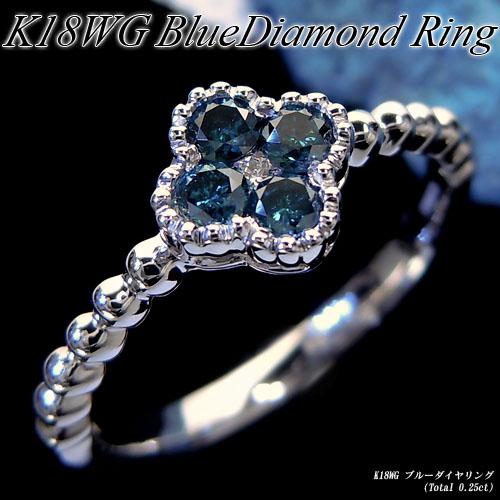 ホワイトゴールド (K18WG) ブルーダイヤモンド リング(D TOTAL0.25ct/トリートメントブルー/四葉クローバー)【新作】【宝石 ジュエリー】【プレゼント】【刻印無料】*【夏色】
