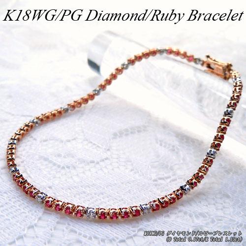 ホワイト/ピンクゴールド (K18WG/PG) ダイヤモンド/ルビー ブレスレット(D Total 0.17ct/R Total 1.15ct/2色)【新作】【ハイクラス】【宝石 ジュエリー】【プレゼント】【刻印無料】*【夏色】