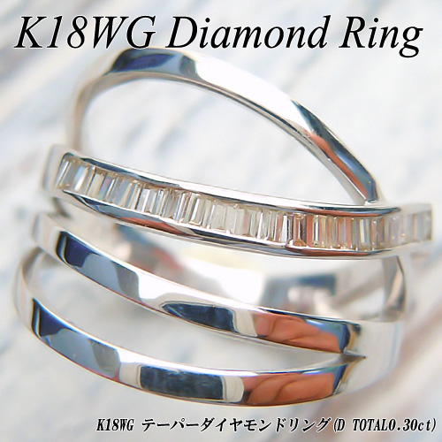 【上質ジュエリー】ホワイトゴールド(K18WG) ダイヤモンド リング(D TOTAL 0.30ct/テーパーダイヤ/角ダイヤ/幅広)【新作】【ハイクラス】【宝石 ジュエリー】【プレゼント】【刻印無料】*