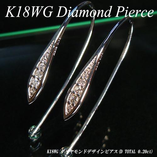 【上質ジュエリー】ホワイトゴールド(K18WG) ダイヤモンド ピアス(0.2ct/4月誕生石/弓形フープピアス/フック)【新作】【宝石 ジュエリー】【プレゼント】*