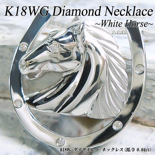 【上質ジュエリー】ホワイトゴールド (K18WG) ダイヤモンド ネックレス(D 0.04ct/馬蹄/ホースシュー/馬/動物)【新作】【宝石 ジュエリー】【プレゼント】【刻印無料】*