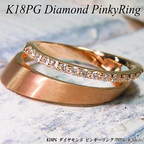 [スピード配]ピンクゴールド (K18PG) ダイヤモンド ピンキーリング(D Total 0.15ct/小指/斜め/ライン/艶消し)【宝石 ジュエリー】【プレゼント】【刻印無料】*