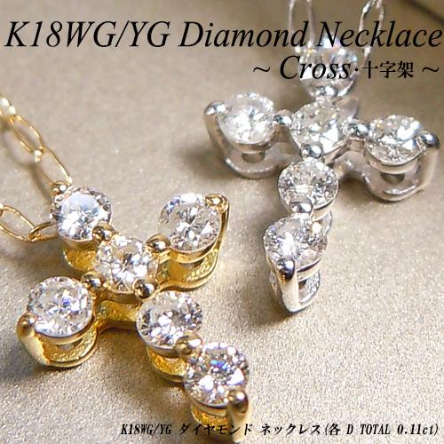 【上質ジュエリー】ホワイトイエローゴールド(K18WG/YG) ダイヤモンド ネックレス(D Total 0.11ct/クロス/十字架)【新作】【宝石 ジュエリー】【プレゼント】【刻印無料】*