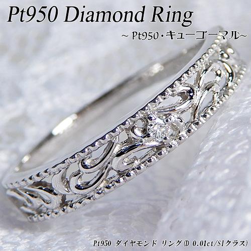 【上質ジュエリー】プラチナ (Pt950) ダイヤモンド リング(D 0.01ct/SI/透かし/4月誕生石)【新作】【宝石 ジュエリー】【プレゼント】【刻印無料】*