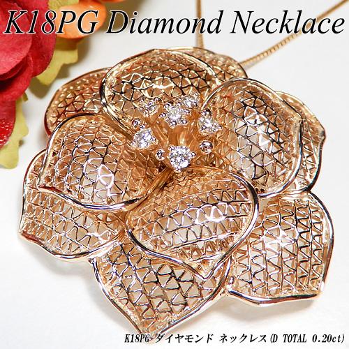 [スピード配]ピンクゴールド (K18PG) ダイヤモンド ネックレス(D Total 0.20ct/大ぶり/フラワー/花/透かし/4月誕生石)【新作】【ハイクラス】【宝石 ジュエリー】【プレゼント】【刻印無料】*