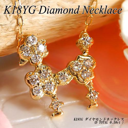 【あす楽】イエローゴールド (K18YG) ダイヤモンド ネックレス(D 0.10ct/トイプードル/プードル/犬/4月誕生石)【新作】【宝石 ジュエリー】【プレゼント】【刻印無料】*
