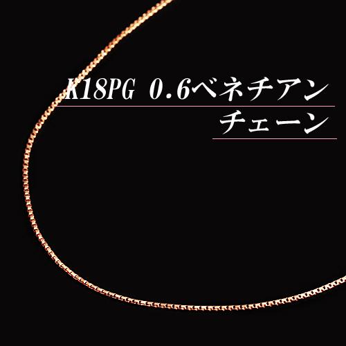 [地金・チェーン]【あす楽】K18ピンクゴールド 0.6 ベネチアン チェーン ネックレス(太さ0.6mm/長さ45cm/フリースライド/長さ別注可能/K18PG/18金 PG/地金/オーダー/国産/アジャスター)【日本製】【宝石 ジュエリー】