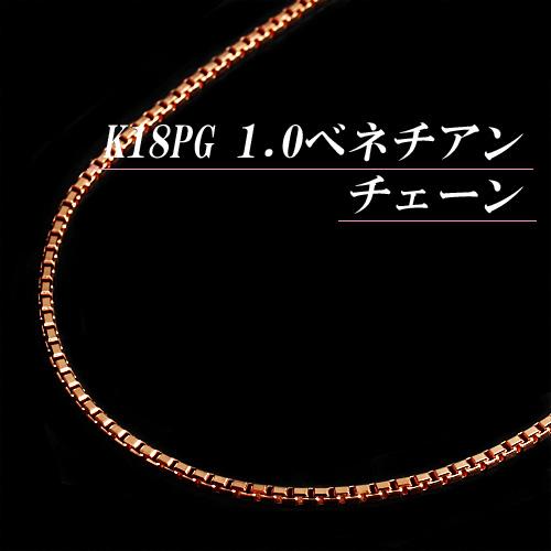 (nbpgs4507) チェーン K18PGピンクゴールド ベネチアンネックレス (45cm 幅0.7mm フリースライドAJ)