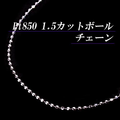 キラキラ可愛い 0.8mmのPt850カットボール プラチナ チェーン カットボール プラチナチェーンネックレス スライド式 人気急上昇 長さ調節 地金 0.8 ネックレス PT フリースライド ジュエリー 長さ別注可能 太さ0.8mm 長さ45cm SALE開催中 日本製 国産 オーダー 宝石 アジャスター