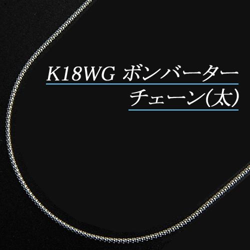 [地金・チェーン]K18ホワイトゴールド(K18WG) ボンバーターチェーン(太) ネックレス(長さ45cm/フリースライド/長さ別注可能/地金/オーダー/国産/アジャスター)【日本製】【宝石 ジュエリー】