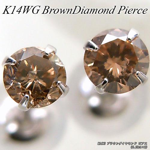 【上質ジュエリー】【あす楽】ホワイトゴールド(K14WG) ブラウンダイヤモンドスタッド ピアス(D 0.20ct/4月誕生石/スタッド/一粒)【宝石 ジュエリー】【プレゼント】*