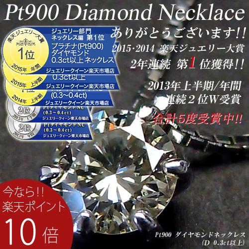Platinum (Pt900) diamond necklace (more than 0.3 ct / one stone and 6 nails / Platinum / Diamond grain)