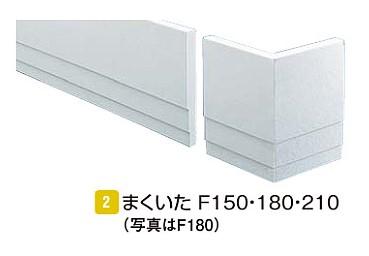 フクビ セミックス幕板F210 無塗装 3000 ケース 百貨店 海外 F210