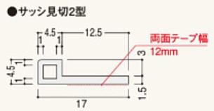 サッシ見切 フクビ 高品質 格安激安 2型 ダークブロンズ SUT2D 2120 ケース