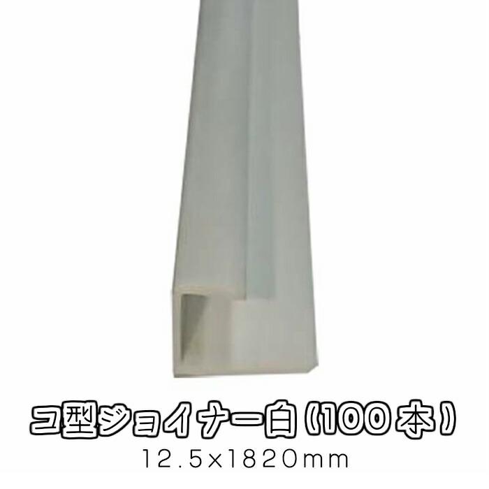 樹脂製の為容易に加工できます コ型ジョイナー 出群 白 OUTLET SALE コ-12.5 100本 12.5x1820mm
