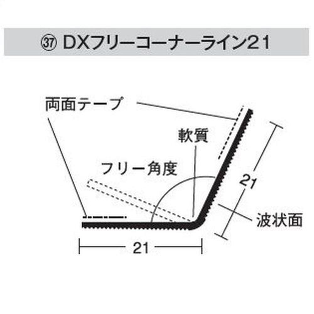 期間限定特価品 両面テープ付きのクロス下地材 DXフリーコーナーライン21 糊付 2.5m 壁紙 オリジナル 下地材 100本 クロス