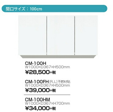 間口100cm 奥行36.7cm 高さ50cm イースタン工業 吊戸棚 配達区域限定 CM-100H Comfy