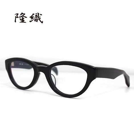隆織-TAKAORI メガネフレーム 伊達眼鏡 セルロイド ブラック F-003 col.F01【送料無料】