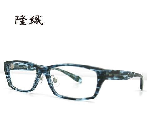 隆織-TAKAORI メガネフレーム 伊達眼鏡 セルロイド ブルー系マルチ F-201 col.4【送料無料】