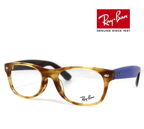 Ray Ban レイバン 伊達眼鏡 メガネフレーム NEW WAYFARER ハバナライトブラウン×ブルー RX RB5184F 5799 52 正規品【送料無料】