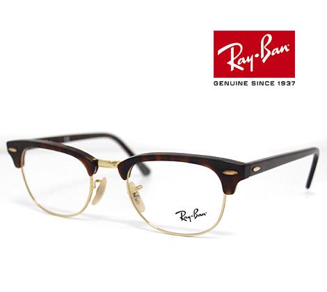 Ray Ban レイバン 伊達眼鏡 メガネフレーム クラブマスター レッドハバナ×ゴールド RX RB5154 2372 49 正規品【送料無料】