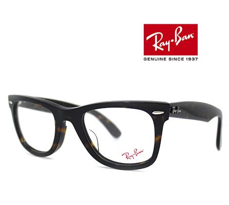 Ray Ban レイバン 伊達眼鏡 メガネフレーム WAYFARER ダークハバナ RX RB5121F 2012 50 正規品【送料無料】