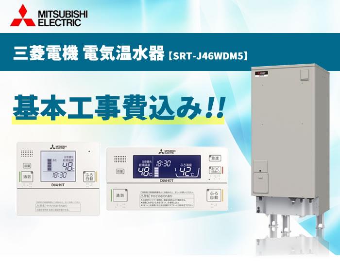 三菱電機 電気温水器 SRT-J46WDM5ローボディ 460L(リモコンセット(RMC-JD5SE)・ 脚カバー(GT-K550B)付)【電気温水器交換工事費込み(設置工事・撤去処分費)】《基本取付工事/処分費込み!》