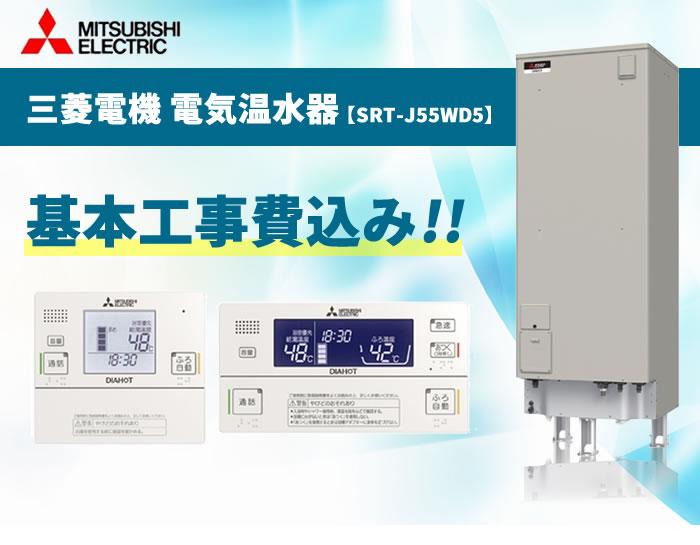 三菱電機 電気温水器 SRT-J55WD5 550L(リモコンセット(RMC-JD5SE)・ 脚カバー(GT-K550B)付)【電気温水器交換工事費込み(設置工事・撤去処分費)】《基本取付工事/処分費込み!》