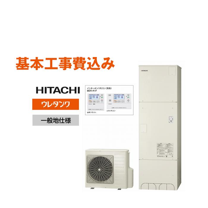 日立 エコキュート BHP-FS37RH1 370L【エコキュート 交換工事費込み(基本取付工事/処分費込み) おすすめ フルオート 薄型 日立 370L】