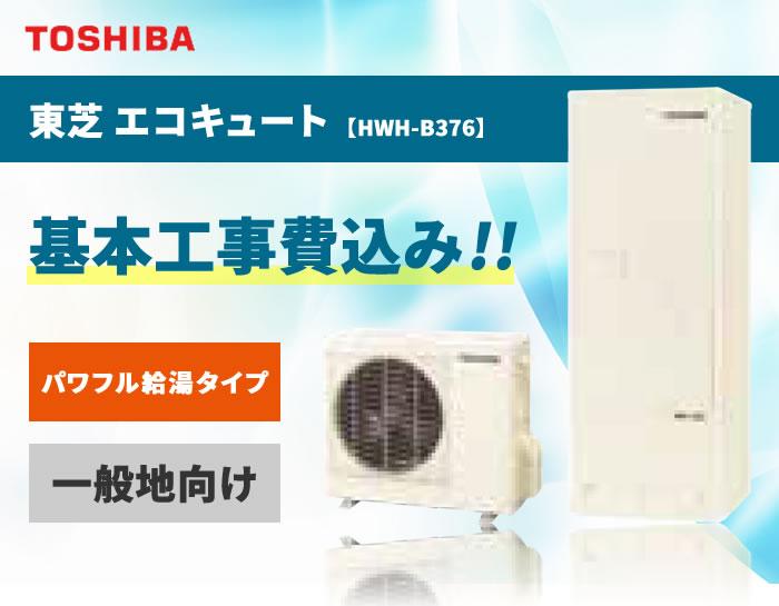 東芝 エコキュート HWH-B376