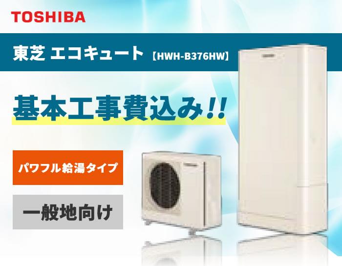 東芝 エコキュート HWH-B376HW