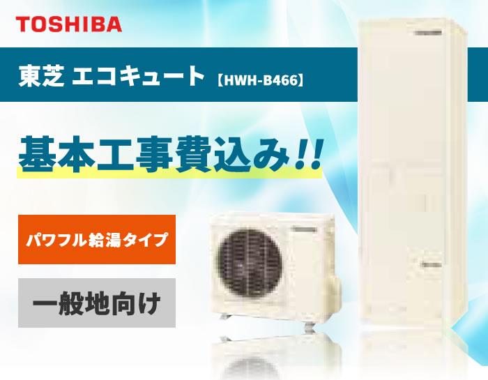 東芝 エコキュート HWH-B466